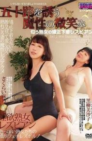 AUKG-448 The Smile Of The Magical Attraction Of Suzuji – The Smell Of Milf Correction Of Underwear Lesbians