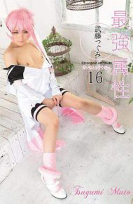 CPDE-016 The Strongest Attribute 16 Tsutomi Muto
