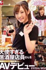 NNPJ-111 The Tavern Clerk Who Angel Too That You Located In The Tokai Region Certain Province And I Have To Av Debut Kudokiotoshi Over A Period Of 1 Week! Nampa Japan Express Vol.32