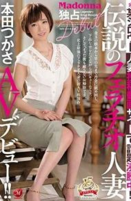 JUY-767 The Topic Is Boiling On A Certain Sireu Wife Posting Video Site! ! Legendary Blowjob Wife Honda Tsukasa Madonna Exclusive AV Debut! !