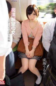 SNIS-246 The Urumi Country Girl Knitting Narumi Woman Moved To Tokyo Freshly Pervert Desire