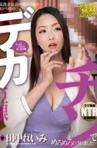 NGOD-084 The Wife Of The Guardian President Was Overturned With Two Pairs Of Makoto 's Decachin … Rei Tanaka