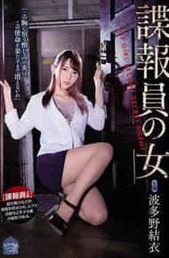 SHKD-834 The Woman Of An Intelligence Worker Yui Hatano