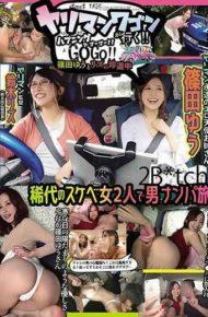 AVOP-411 The Yariman Wagon Goes! ! Happening A Go Go! ! Yu Shinoda And Rido No Jiko