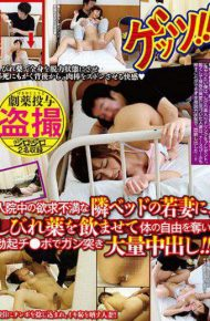 GIRO-006 The Young Wife Of Frustration That Next To The Bed In The Hospital Give Him A Numbing Drugs Deprive The Freedom Of The Body Put The Gun Against A Large Amount In Our Erection Chi Po! !