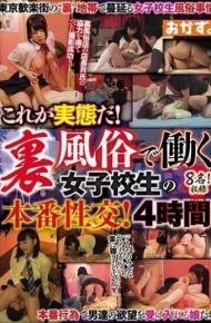 OKAX-383 This Is Real Situation!real Sexual Intercourse Of Girls Who Work In The Backside!4 Hours