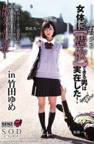 STARS-027 This Is Serious! WhatA Man Who Can possess In A Woman Actually Existed!Special Edition In Yuketo Takeda