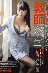 AKA-012 This Spring Will Be A Teacher … Teacher Adopted Prospective Active College Student Yuitsuki Seira 23-year-old