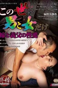 SPRD-1057 This World Is Only Male And Female Bride And Father-in-law's Sexual Love Kagami Shizuka