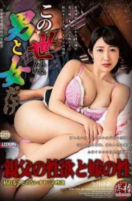 SPRD-1058 This World Is Only Male And Female Sexuality Of Father-in-law And Sex Of Marriage Ima Ima