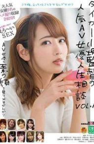 SDMU-864 Tiger Kozakis Popular AV Actress Life Consultation Vol.1 Why Do Not You Look At The Elementary Face Of AV Actress