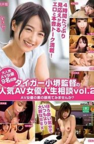 SDMU-908 Tiger Kozaki's Popular AV Actress Life Consultation Vol.2 Want To See The Face Of AV Actress's Elementary Person