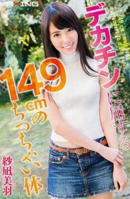 MXGS-958 Tiny Body Shanagi Of 149cm Succumb To Big Penis Miwa