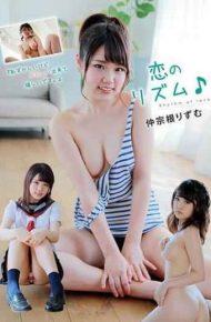 SHIBP-026 Title To Be Determined Ringmakers Nakasone