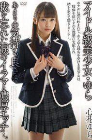 APKH-032 To Idle Class Pretty Yura Odd Comfortably Thick Etch . And Irama Of Tears Beside Myself Kokorohana Yura