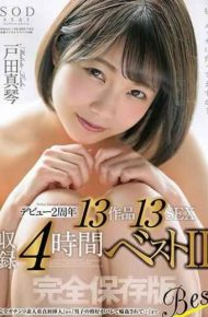 STAR-978 Toda Makoto Debut 2 Years 13 Works 13SEX Recorded 4 Hours The Best II