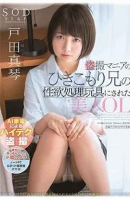 STAR-947 Toda Makoto Voyeur Mania's Hikikomori Older Brother's Libido Processing Beauty Beauty OL