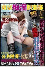 CKD-08 Tokyo Molester Club 8