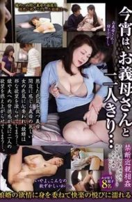 RUKO-018 Tonight Is My Only Mother And Mother …