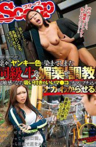 SCOP-438 Torture A Classmate Who Gradually Got Steeped In Yankee Color Or From Adverse Effects In The Aphrodisiac!to Know In Naka Crowded Butyrate In The Raw To Say Ma Co-free Sucking Became Super Sensitive! !