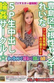 FSRE-018 Toshima Ward Dutoshima Yankee Reino 5P Live Cumshot Rape Club remaster Reprint Edition