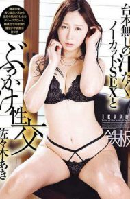 TPPN-147 TPPN-147 Aki Sasaki Sweaty Uncut SEX