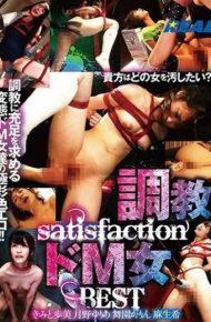 XRW-575 Tranquil Satisfaction De M M BEST