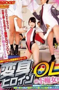RCTD-117 Transformation Heroine Ol However De Womanization Fujinami Satori
