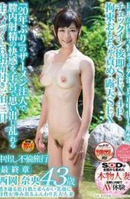 """SDNM-065 Transparent Fair Skin And A Soft Smile To Maternal Bleeding Out Fluffy Beautiful Married Woman Nishioka Nao Affair Travel Husband Out 43-year-old Last Chapter In The Pies First Sleepover Genuine In Secret Ban Check-in After The Immediate Sex 4p Restraint Toy Blame Open-air Sex """"20 I Disturbed Remembered In The Uterus Pleasure Of Intravaginal Ejaculation In The Semen Is Injected For The First Time In Years. """""""