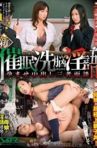 VRTM-049 Tripartite Meeting To Cum Was Conceived New Hypnotic Brainwashing Dirty