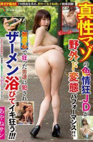 SORA-164 True Masocholic Fucking Jd Is Outdoor Doing Pervert Performance! !it Is Fucked By Crazy Mad Men And Goes Crazy After Taking A Semen! ! ! Ayane Sun Ryokawa Sayone