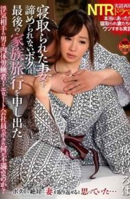 TRUM-014 True Story Reproduction NTR Drama Cheating Partner Man Is A Physical Worker!What Is Frustrating For Me In The Elite Office Workers I Can Not Give Up My Wife Who Had Been Taken Off I Offered The Last Family Trip. Narimiya Iroha