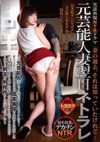 TRUM-009 True Story Reproduction NTR Drama Former Celebrity Wife&#39s Past I Knew It … But The Former Celebrity Wife Next Day Neetral Enclosure Rough Tiny Boku Was Caught By The Former Entertainer&#39s Wife Decaccin Mrs. Perfect Circumstances