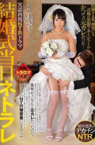 TRUM-002 True Story Reproduction Ntr Drama Wedding Day On The Day Wednesday Marrying Me Coincidentally The Black Clothing Manager In The Ceremony Was Former Ex-factory Koh Hayama
