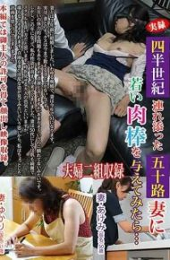 FUFU-163 Try Giving A Young Meat Stick To The Fifty – Second Wife Who Was Quarreled With A Quarter Of A Century …