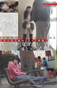 TSHT-001 TSHT-001 During The Period Of Residing In Tochigi Hidden Hiding Secret Movie That An Engineer Took For Picture 1