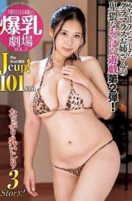 MARA-043 Tsukada Shiori's Big Breasted Theater VOL.2 Jcup 101 Cm
