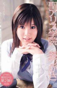 DV-1205 Tsukasa Aoi Academy Of St. Alice