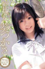 DV-1195 Tsukasa Girl Aoi Absolute
