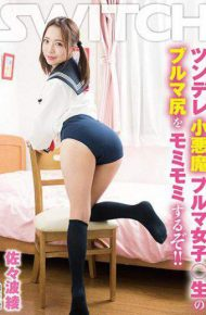 SW-537 Tsundere Small Demon Bloomers Girls Raw Bloomers Mommy Mommy! ! Aya Sasami