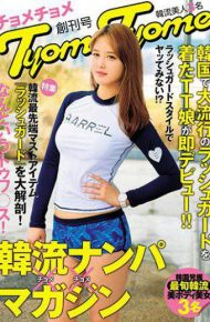 HUSR-132 TT Girls Wearing A Rash Guard In A Big Fashion In Korea Debut Quickly! !Hanryu Nanpa Magazine TyomeTyome Inaugural Issue Hallyu Beautiful 3 People