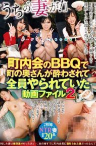 TURA-301 TURA-301 Target On My Wife Too! My Wife! Movie File 2 Where The Wife Of The Town Got Intoxicated By The Neighborhood Association's BBQ And Was Totally Played