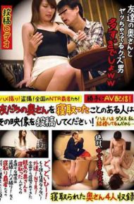"TURA-345 TURA-345 Gonzo!Voyeurism!NTR Championships Nationwide!AV Delivery Arbitrarily! Those Who Have Ever Taken A Friend's Wife Post The Picture! ""Haha I'm Married So …"""