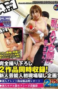 ATOM-185 Two Works Simultaneous Recording Take Down Completely!planning Trick Rookie Entertainer First Scene! 2-pack Rookie Talent Fake Mansion Visit Report Rookie Model Fake Sexy Underwear Shoot!375 Minutes!