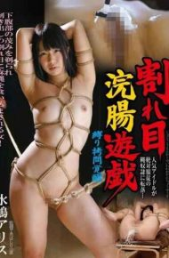 BDA-076 Tying Torture Arousal Crack Enema Yugi Mizushima Alice