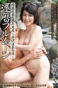 BJD-041 Uchihara Mr. And Mrs. Mr. And Mrs. Buriko Full Moon Travel Akazawa Onsen Michiko Uchihara