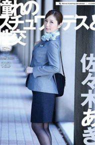 UFD-068 UFD-068 A Stewardess And A Sexual Intercourse Aki Sasaki
