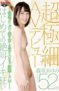 GDTM-180 Ultra-fine 52cm Waist!av Debut Sensitive Skinny Daughter De Transformation To Accept All!de M!the First Time Of Screaming Iki Crazy Ayumi Morisaki