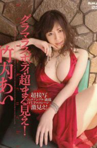 HODV-20460 Ultra-glamorous Look Round Body! Ai Takeuchi
