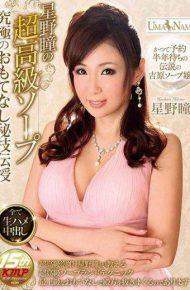 UMSO-158 UMSO-158 Hoshino Hitomi's Super Luxury Soap Ultimate Hospitality Secretary Professor
